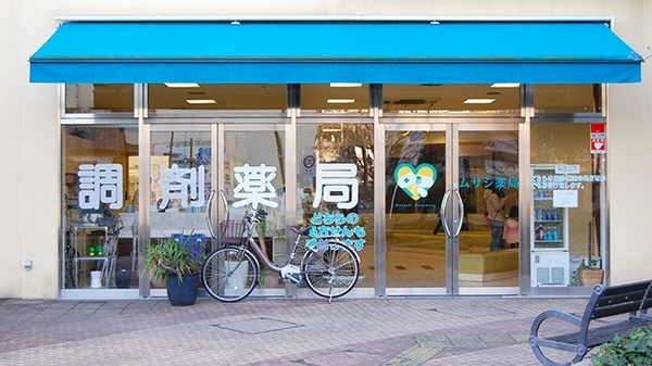 武蔵浦和駅(埼玉県さいたま市南区)のドラッグス …