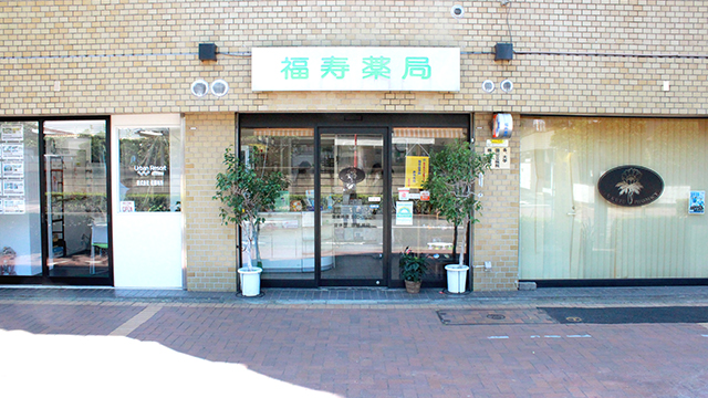 福寿薬局の画像