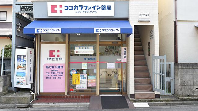 ココカラファイン薬局 梅ヶ丘南口店の画像