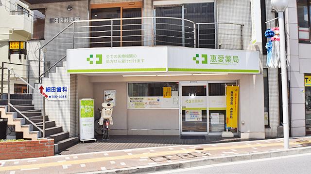恵愛薬局 経堂北口店の画像