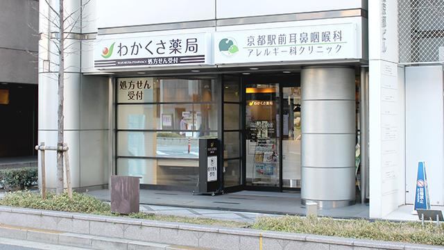 わかくさ薬局 京都本店の画像