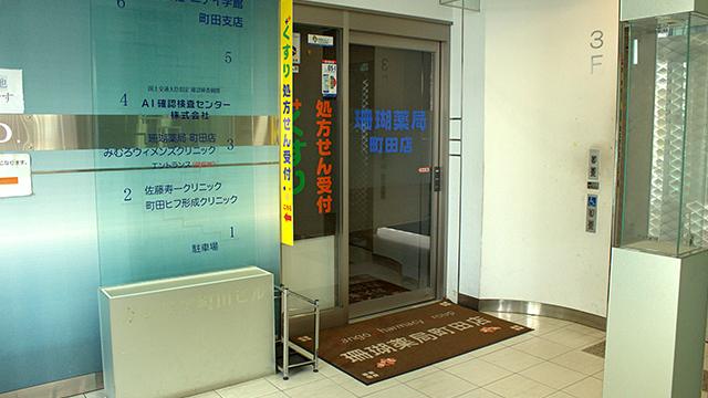 珊瑚薬局 町田店の画像
