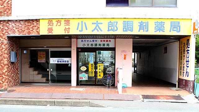 小太郎調剤薬局の画像