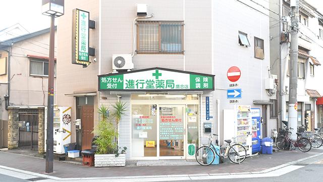 進行堂薬局 鷹合店の画像