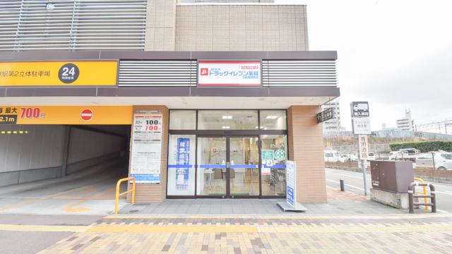 JR九州ドラッグイレブン薬局市民病院前店の画像