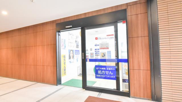 JR九州ドラッグイレブン薬局吉塚駅前店の画像