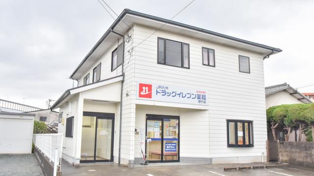 JR九州ドラッグイレブン薬局野芥店の画像