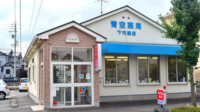 青空薬局 下市場店の画像