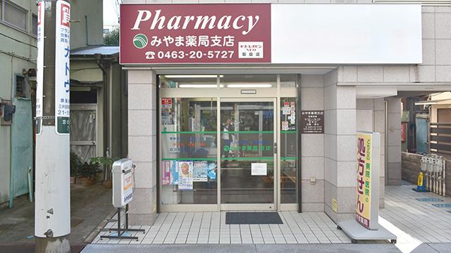 みやま薬局 支店の画像