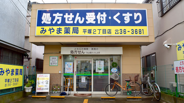 みやま薬局 平塚2丁目店の画像