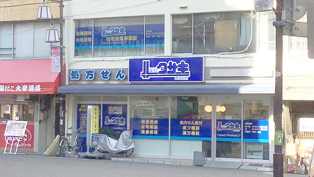 タサキ薬局 大塚駅前店の画像