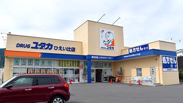 ユタカ薬局 ひえい辻の画像