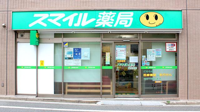 スマイル薬局 桜上水店の画像