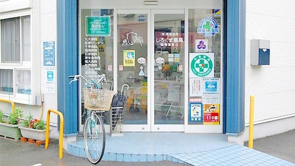しろくま薬局 箱崎宮前店
