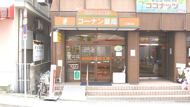 コーナン薬局 ときわ店の画像