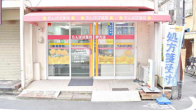たんぽぽ薬局 野方店の画像