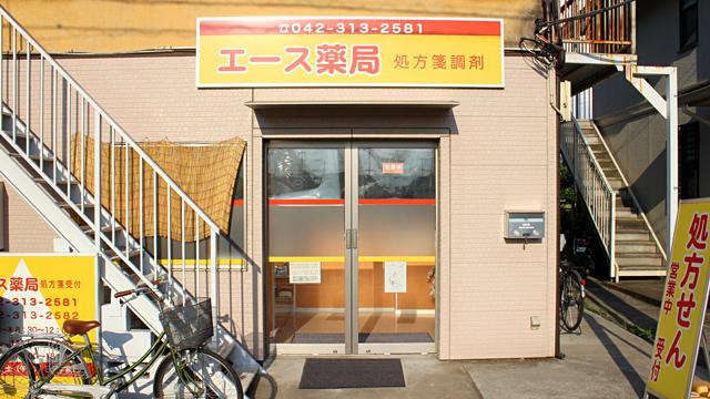 エース薬局の画像