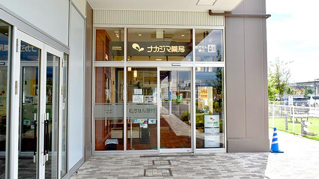 ナカジマ薬局 立川店の画像