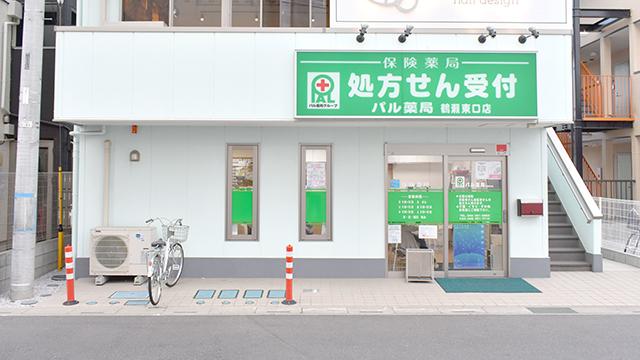 パル薬局 鶴瀬東口店の画像