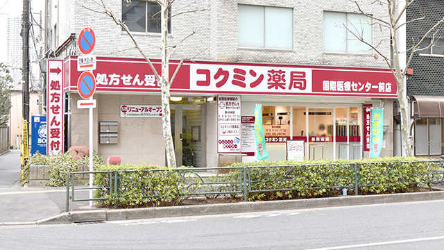 コクミン薬局国際医療センター前店の画像