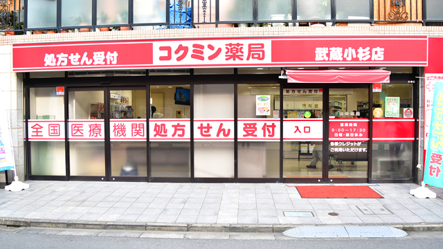 コクミン薬局武蔵小杉店の画像