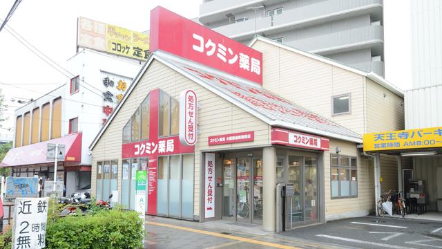 コクミン薬局 大阪鉄道病院前店の画像