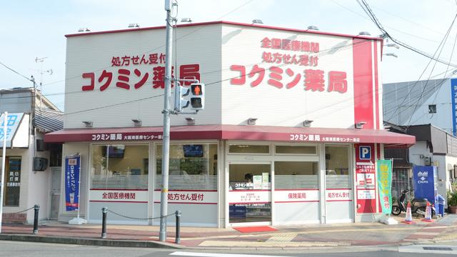 コクミン薬局 大阪南医療センター前店の画像