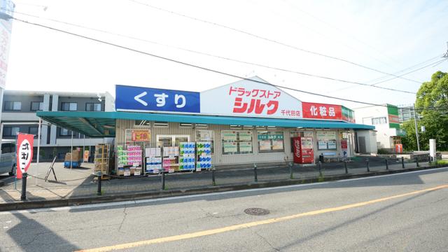千代田シルク薬局の画像