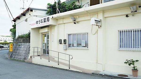 すこやか薬局 大里店 沖縄県南城市大里稲嶺2025-2 …