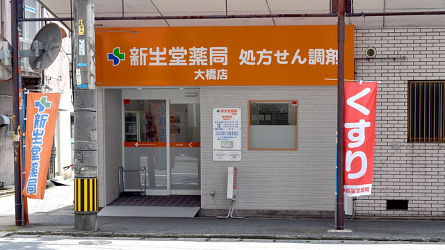 新生堂薬局 大橋店の画像