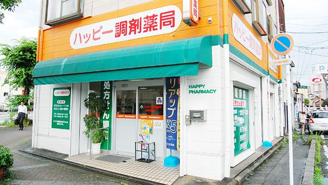 ハッピー調剤薬局 飯塚病院前店の画像