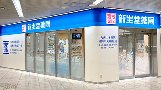 新生堂薬局 地下鉄馬出九大病院前店の画像