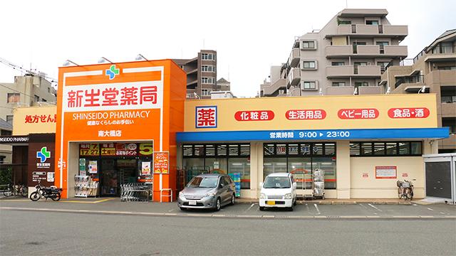 新生堂薬局 南大橋店の画像
