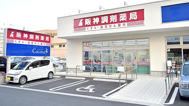 阪神調剤薬局 末広ファーマシー店の画像