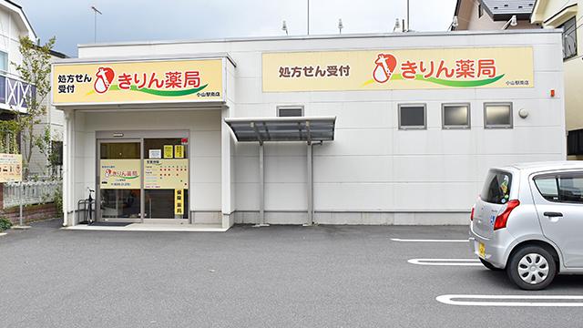 きりん薬局小山駅南店の画像