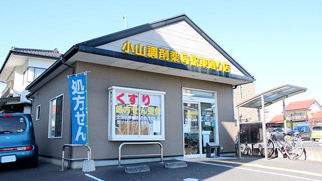 小山調剤薬局駅東通り店の画像