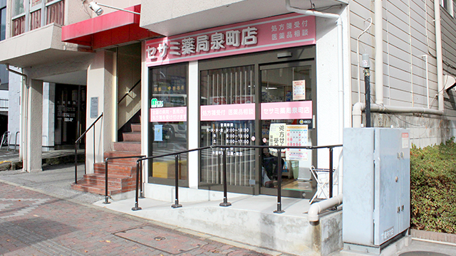 セサミ薬局 泉町店の画像