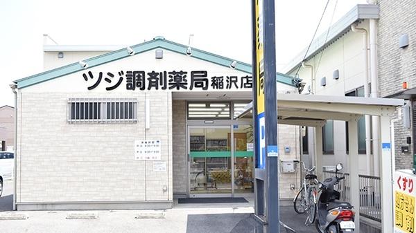 ツジ薬局稲沢店