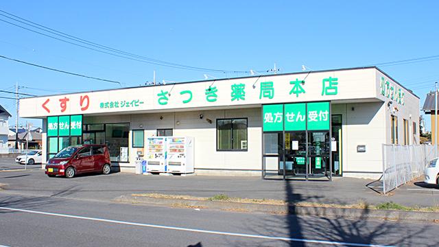 さつき薬局 本店の画像