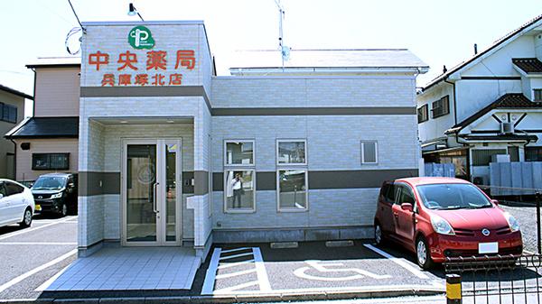 中央薬局 兵庫塚北店