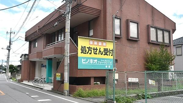 ピノキオファーマシーズ 桜店