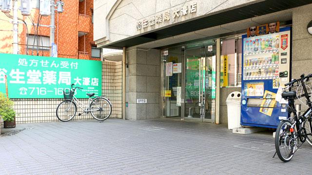 裕生堂薬局 大濠店の画像