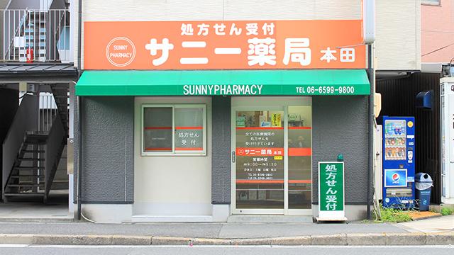 サニー薬局 本田の画像