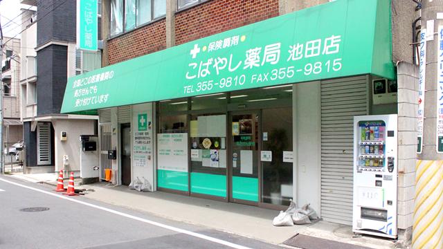 こばやし薬局 池田店の画像
