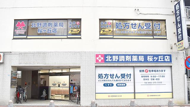 北野調剤薬局桜ヶ丘店の画像