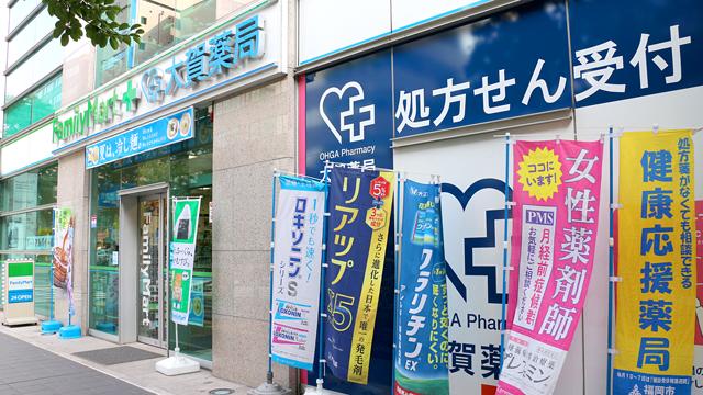 大賀薬局 店屋町店の画像
