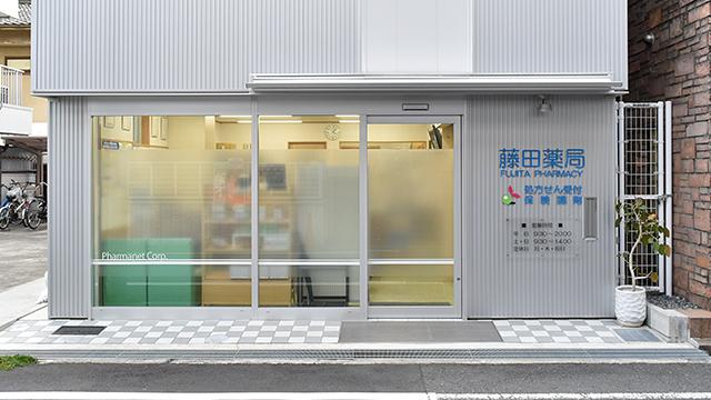 藤田薬局の画像