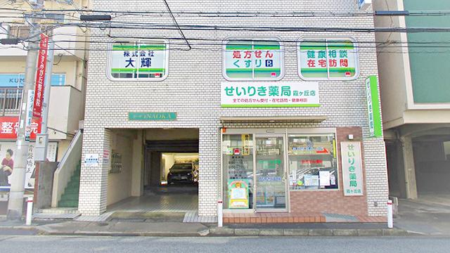 せいりき薬局 霞ヶ丘店の画像