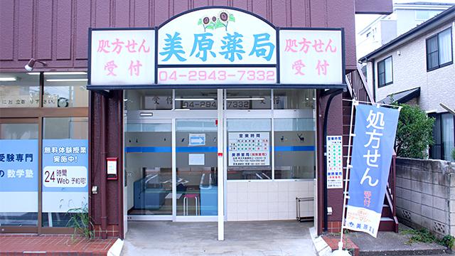 美原薬局の画像