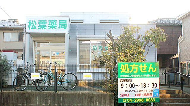 松葉薬局の画像